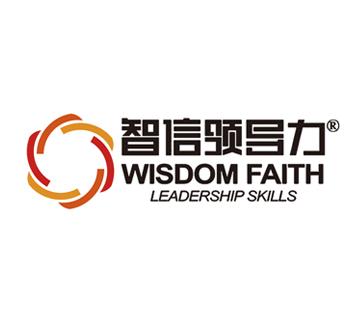 哈尔滨智信领导力设计公司
