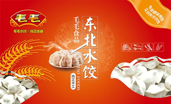 哈尔滨毛毛水饺海报设计