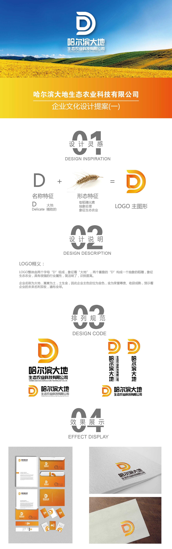 哈尔滨VI广告设计