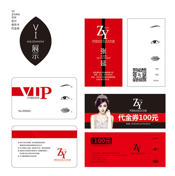 哈尔滨广告设计 zy礼盒 纸杯