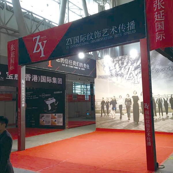 哈尔滨广告设计-ZY中国国际纹饰